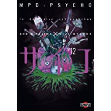 MPD Psycho T12 (French Edition)