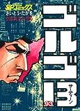 ゴルゴ13 (93) (SPコミックス)