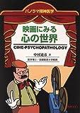 映画にみる心の世界―パノラマ精神医学