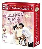 僕らはふたたび恋をする(台湾オリジナル放送版)DVD-BOX<シンプルBOX シリーズ>