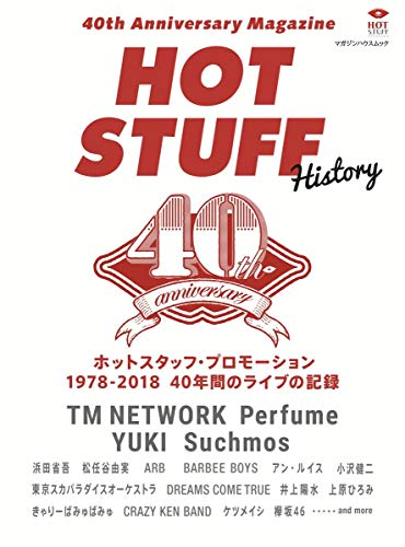 40th Anniversary Magazine HOT STUFF History (マガジンハウスムック)