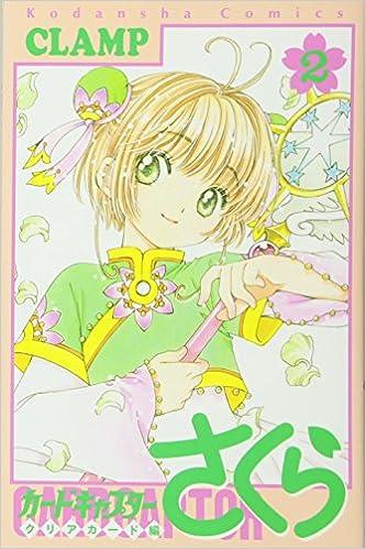 カードキャプターさくら クリアカード編 第01-02巻