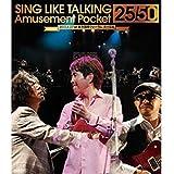 Amusement Pocket 25/50(完全生産限定盤) [Blu-ray]