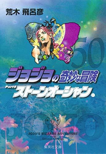 ジョジョの奇妙な冒険 50 Part6 ストーンオーシャン 11 (集英社文庫(コミック版))