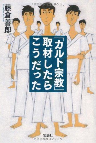 「カルト宗教」取材したらこうだった (宝島SUGOI文庫)