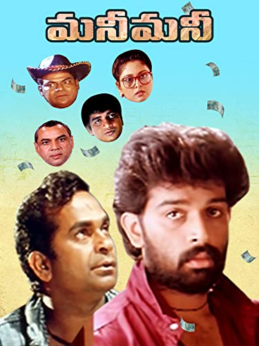Money Money (Telugu)
