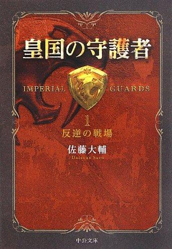 皇国の守護者1 - 反逆の戦場 (中公文庫)