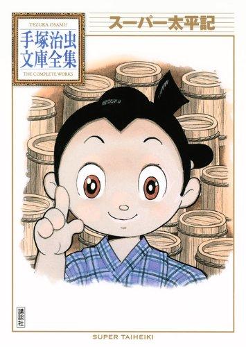 Super Taiheiki (Osamu Tezuka Paperback Complete Works BT 137) (2011) ISBN: 406373837X [Japanese Import]