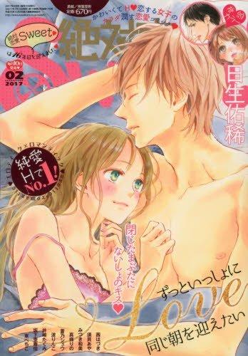 Zettai ren'ai SWEET ~ Japanese Comic (Manga) Magazine FEBRUARY 2017 Issue [JAPANESE EDITION] Tracked & Insured Shipping FEB 2