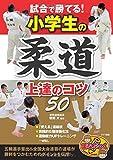 試合で勝てる! 小学生の柔道 上達のコツ50 (まなぶっく)
