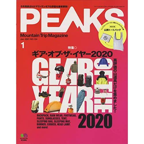 PEAKS 2021年1月号 画像