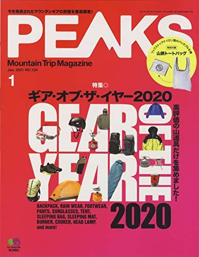 PEAKS 2021年1月号 画像 A