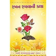 Jivan Jivavani Kala: The Art of Living Life (1) (Gujarati Edition)