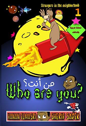 من أنت؟