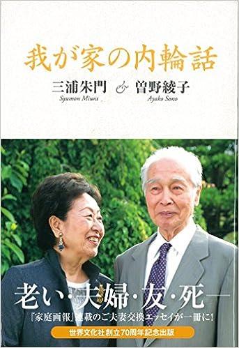 我が家の内輪話 | 三浦朱門, 曽野綾子 |本 | 通販 | Amazon