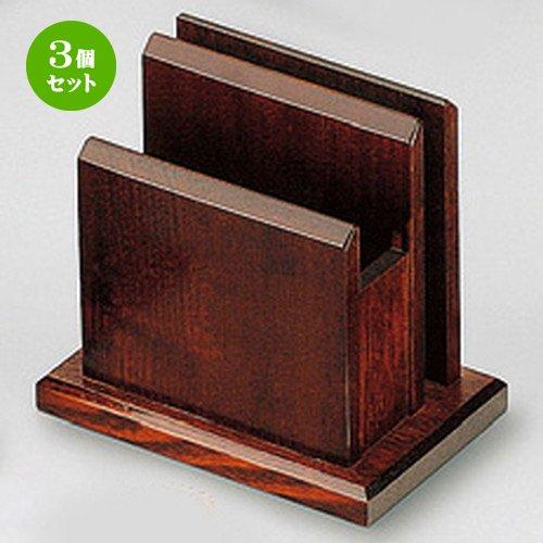 3個セット メニューナプキン立 (角型) (ハイブラウン)[ 約128 x 87 x 125mm ]【 木製品 】【 カフェ レストラン 飲食店 業務用 】   B07C73DYSW