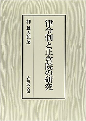 律令制と正倉院の研究   柳 雄太...
