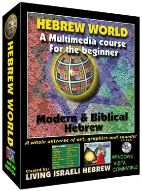 Hebrew World - Multimedia program for the whole Family