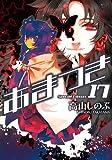 あまつき 17巻 限定版 (IDコミックス ZERO-SUMコミックス)