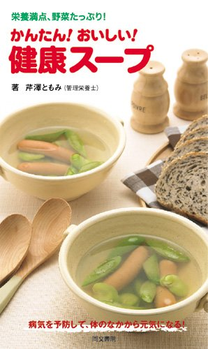 Kantan oishii kenkō sūpu ebook