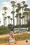 img - for Khasakkinte itihasam (Malayalam Edition) book / textbook / text book