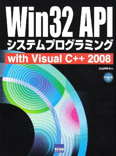 Win32 API system programming with Visual C + + 2008 (2008) ISBN: 4877832122 [Japanese Import] by ToÌ''kyoÌ'' : Katto Shisutemu, 2008.