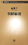 朝鮮総連(新潮新書)