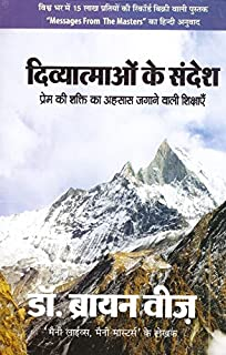 Buy the laws of the spirit world now in hindi book online at low divyaatamaon ke sandesh fandeluxe Image collections