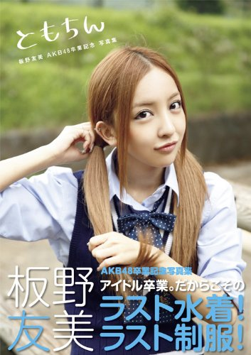 AKB48卒業記念写真集 ともちん