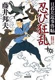 忍び狂乱: 日暮左近事件帖 (光文社時代小説文庫)