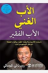 الأب الغني والأب الفقير (Arabic Edition) Kindle Edition