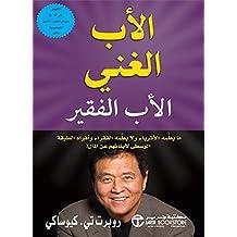 الأب الغني والأب الفقير (Arabic Edition)