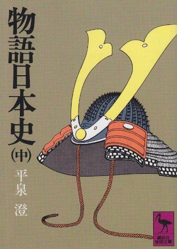 物語日本史(中) (講談社学術文庫)