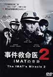 IMAT - The IMAT's Miracle 2 / Jiken Kyumeii 2 (Japanese Movie DVD with English Sub) offers