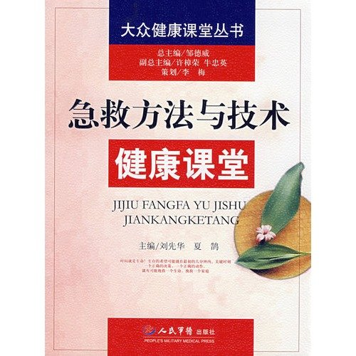 Download first aid methods and techniques health classroom(Chinese Edition) pdf