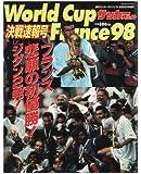 フランス'98ワールドカップ決戦速報号[雑誌]