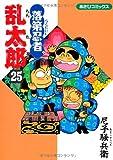 落第忍者乱太郎 (25) (あさひコミックス)