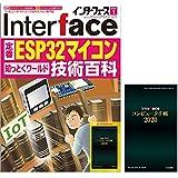 Interface(インターフェース) 2020年 01 月号 [雑誌]