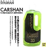 【SPASHAN】 スパシャンCARSHAN カーシャン750㎖ ◆350倍希釈◆コーティング車に使えるカーシャンプー