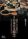 日本の文様〈第2集〉