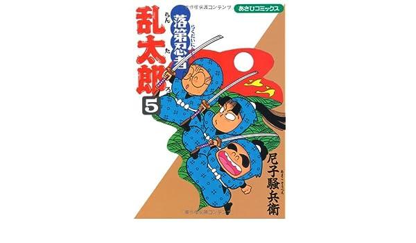 Failure Ninja Rantaro (5) (Asahi Comics) [Comic]: Amazon.es ...