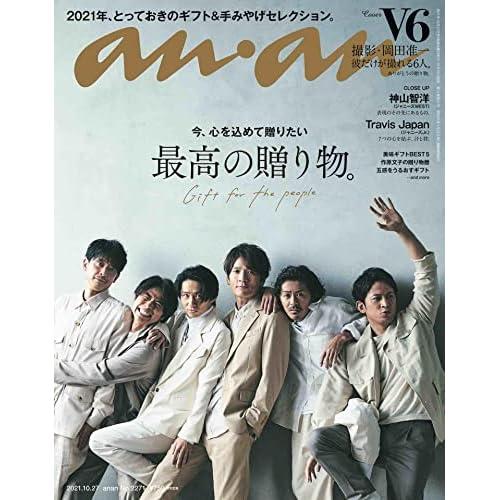 an・an 2021年 10/27号 表紙画像