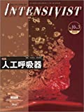 INTENSIVIST Vol.10 No.3 2018 (特集:人工呼吸器)