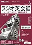 NHKラジオラジオ英会話 2018年 06 月号 [雑誌]
