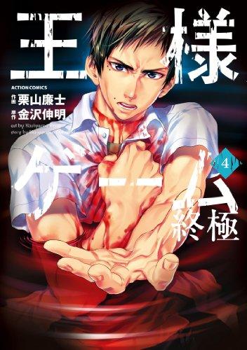 Osama Game - Shukyoku - Vol.4 (Action Comics) Manga
