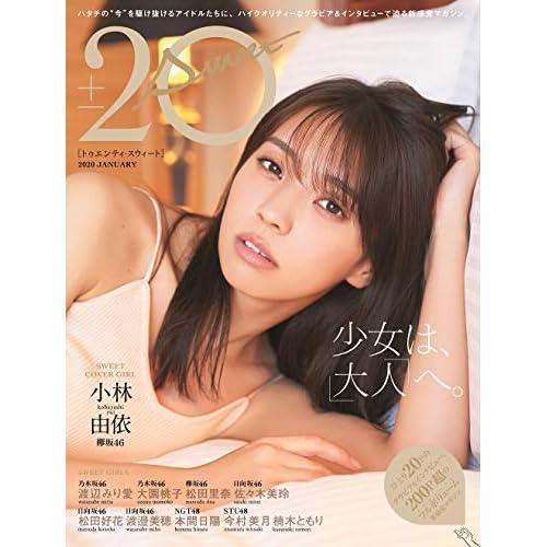 20 SWEET 2020 JANUARY 表紙画像