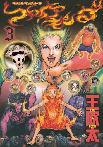 ファイアキング マジカル・マンガ・オペラ(3) (KCデラックス げんき)