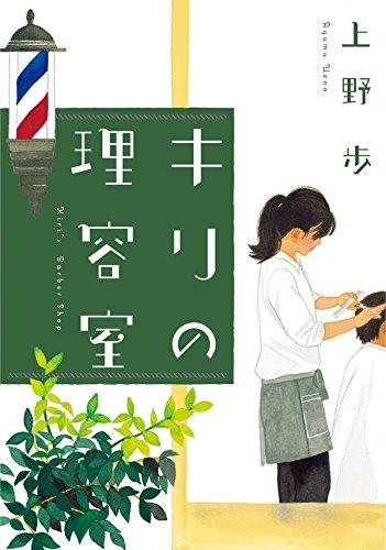 キリの理容室 感想 上野 歩 - 読...