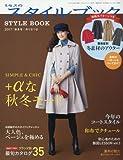 ミセスのスタイルブック 2017年 秋冬号 (雑誌)
