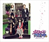 [CD]メリは外泊中オリジナル・サウンドトラック(DVD付)